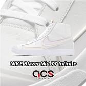 Nike 休閒鞋 Blazer Mid 77 Infinite 白 灰 經典 簡約 皮革 男鞋 【ACS】 DA7233-101