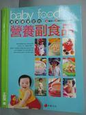 【書寶二手書T3/保健_QIJ】寶寶最愛吃的營養副食品_王安琪
