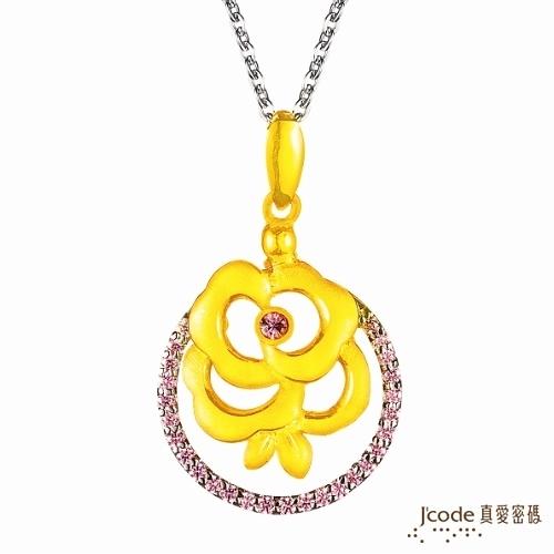 J'code真愛密碼 繽紛季節 純金+925純銀墜飾 送項鍊
