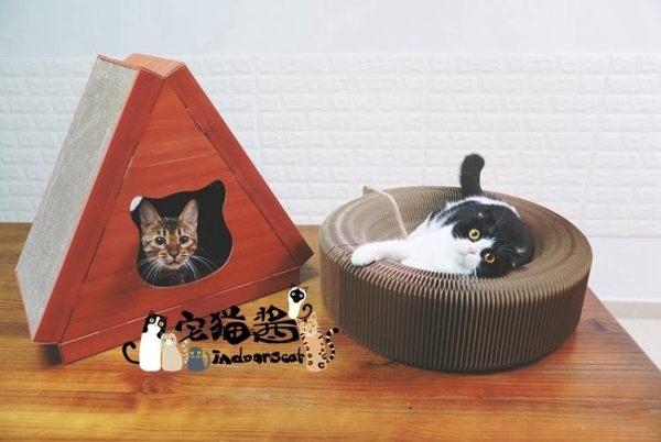 宅貓醬 貓咪貓抓板 磨爪板 百變鋼琴和三角小屋 磨甲板
