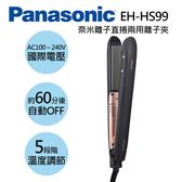 Panasonic 國際牌 奈米離子直捲兩用離子夾 EH-HS99 黑色 ※台灣原廠公司貨