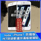 Hoda 3D 滿版 軟邊 防偷窺 iPhone i6 i7 Plus 防碎邊 玻璃貼 保護貼