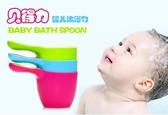 嬰兒花灑浴勺水勺 寶寶洗澡沐浴洗頭杯洗髮杯戲水水瓢