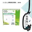 ISTA伊士達 CO2鋁瓶全套組 基本型【1L】含調節器 止逆計泡細化 台灣製造 立即種 魚事職人