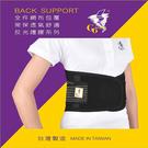 護具 反光條護腰帶 GoAround 9吋涼感型護腰(1入)醫療護具 涼感透氣  穿戴舒適 不良姿勢調整