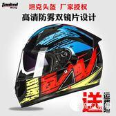 坦克頭盔摩托車頭盔男女雙鏡片冬季藍牙全覆式全盔賽車機車頭盔-奇幻樂園