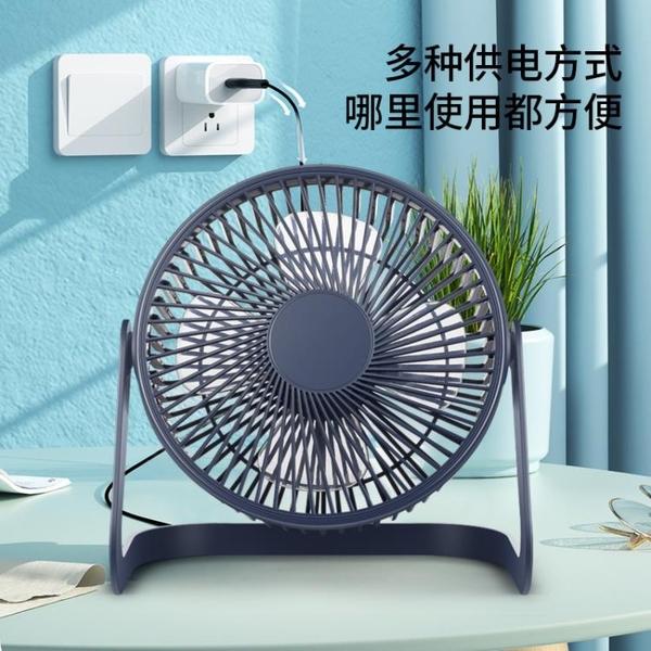 USB小風扇學生宿舍床上桌面4寸6寸8寸靜音便攜式辦公迷你風扇家用