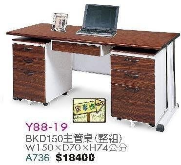 [ 家事達]台灣 【OA-Y88-19】 BKD150主管桌(整組) 特價---已組裝限送中部