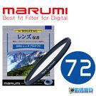 Marumi DHG 72 mm Lens Protect 數位多層鍍膜保護鏡 (彩宣公司貨) LP PT