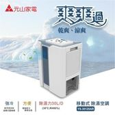 元山 旗艦級移動式冷氣 YS-3012SAR  【迪特軍】