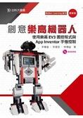 創意樂高機器人 使用樂高EV3圖控程式與App Inventor手機控制