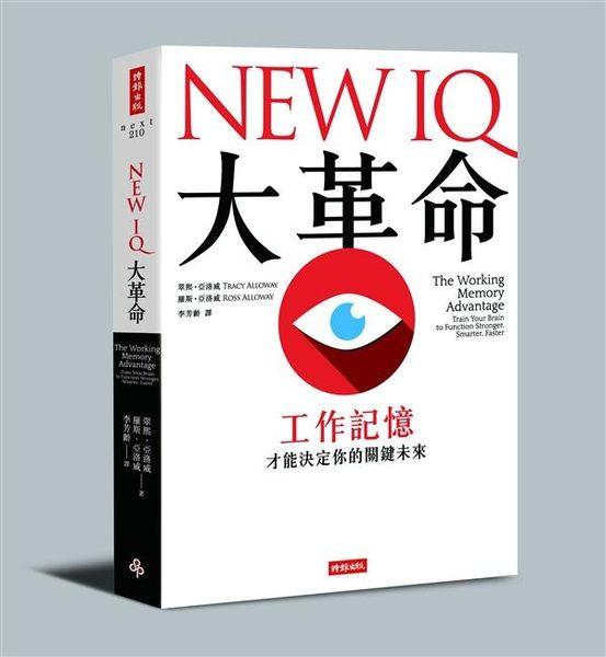 (二手書)NEW IQ大革命:工作記憶才能決定你的關鍵未來