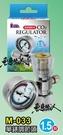Leilih 鐳力【CO2單錶調節頭】【1.5吋錶】微調閥 水草缸 壓力錶 鋼(鋁)瓶 M-033 魚事職人