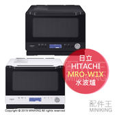 日本代購 2019新款 空運 HITACHI 日立 MRO-W1X 過熱水蒸氣 水波爐 蒸氣烤箱 30L 2段調理