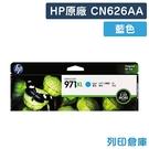原廠墨水匣 HP 藍色高容量 NO.971XL /CN626AA/CN626/626A /適用 HP X576dw/X551dw/X476dw/X451dw