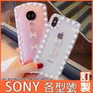 SONY Xperia 5 Xperia10 Plus Xperia1 XA2 Ultra XZ3 XZ2 L3 可愛珍珠蝴蝶結 手機殼 水鑽殼 訂製