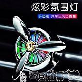 車用循環扇 裝飾循環小車車用車載電風扇靜音夏季12v強力空調制冷出 寶貝計畫