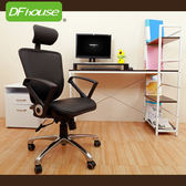 《DFhouse》漢克高品質透氣舒適辦公椅 電腦椅 書桌椅 人體工學椅 主管椅 辦公傢俱