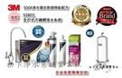3M SS801全戶式除氯淨水系統 + 3M淨水器S004生飲級除鉛配方 含全省免費專業安裝