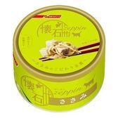 """寵物家族*-即期良品下標5折""""日清Zeppin極品貓罐-純雞肉80g(效期20190830)"""