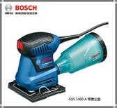 德國 BOSCH  GSS1400A  硬式原廠集塵盒 +打孔器 砂紙機