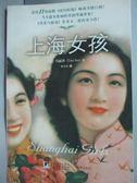 【書寶二手書T1/一般小說_XEW】上海女孩_Lisa See_簡體書