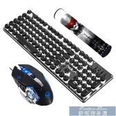 鍵盤 機械鍵盤滑鼠套裝青軸黑軸茶軸紅軸電腦朋克復古遊戲吃雞鍵鼠 雙十二免運