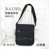 斜背包 BAIHO 直立掀蓋式 BHO275 黑色 商務 休閒 防潑水 側背包 側肩包 多隔層收納 台灣製 桔子小妹