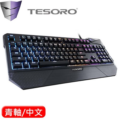 TESORO 鐵修羅 Durandal 杜蘭朵劍機械鍵盤 幻彩版 黑 青軸 中文