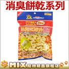 ◆MIX米克斯◆DoggyMan.消臭餅乾系列小包袋裝80g,2種口味可選擇