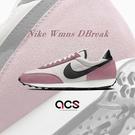 Nike 休閒鞋 Wmns DBreak 粉紅 黑 灰 女鞋 復古 Daybreak 【ACS】 CK2351-602