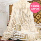 【R.Q.POLO】女神唯美圓頂睡簾蚊帳 防蚊必備附3M貼紙掛勾(三色-單人/雙人/加大/床都適用)