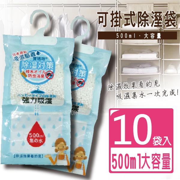 【富樂屋】強力吸水吊掛式除溼袋(10袋入)