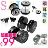 耳環STEVEN YANG西德鋼飾 栓扣式/耳針式 白鋼/黑鋼耳環 個性款*特價$99*多款任選 畢業禮