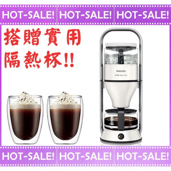 《搭贈雙層隔熱杯x2》Philips Cafe Gourmet HD5407 飛利浦 滴漏式 萃取大師 咖啡機