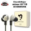Chord & Major 流行音樂 調性耳機 minor 61'19 流行樂 清晰 均衡 氣密式 耳機 公司貨