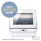 日本代購 空運 AQUA ADW-GM1 洗碗機 烘碗機 洗烘碗機 4人份 省水 高溫除菌 送風乾燥
