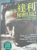 【書寶二手書T1/翻譯小說_LGT】少年達利的秘密日記_SALVADOR DALI