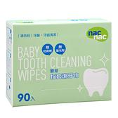 nac nac 嬰兒指套潔牙巾(90入/盒)