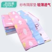 隔尿墊 紗布嬰兒童防漏防水純棉透氣可洗超大號床笠寶寶用品新生兒
