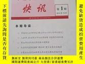 二手書博民逛書店事業單位改革快訊罕見2014年1期Y172603