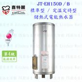 【PK廚浴生活館】高雄喜特麗 JT-EH150B 儲熱式電能熱水器 50加侖 JT-150 定溫定時型 實體店面