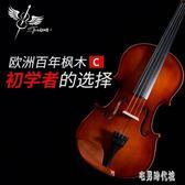 手工實木初學者小提琴 成人兒童入門小提琴初學考級小提琴 zh3429【宅男時代城】