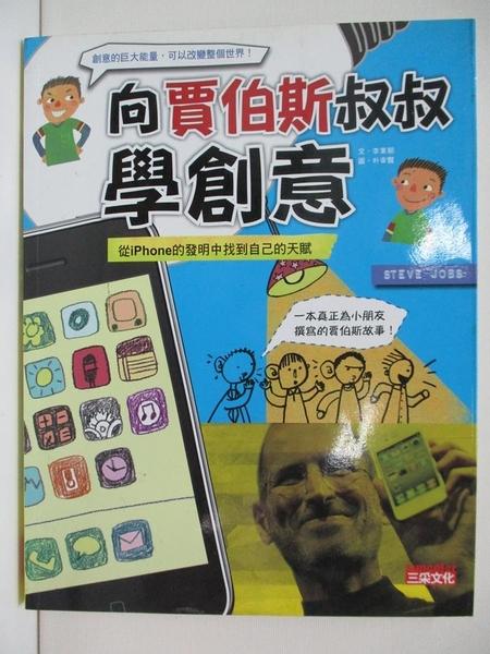 【書寶二手書T3/財經企管_DO4】向賈伯斯叔叔學創意:從iPhone的發明中找到自己的天賦_李東朝