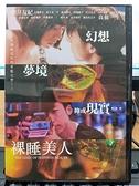 挖寶二手片-P02-555-正版DVD-日片【裸睡美人】-高橋一生 櫻井友紀(直購價)