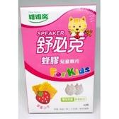 【177031137】~現貨秒出~(維維樂)舒必克 蜂膠兒童喉片-草莓口味 NEW