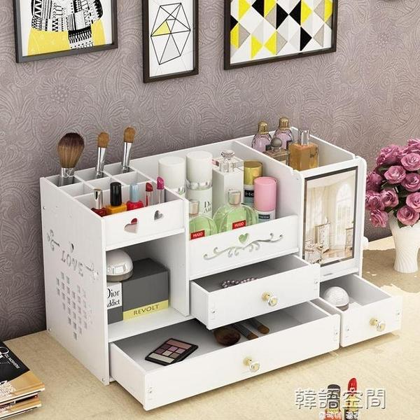 化妝品收納盒桌面抽屜式家用簡約帶鏡子梳妝台整理盒護膚品置物架 YTL