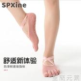 專業瑜伽襪防滑女五指夏季普拉提薄款健身運動初學者硅膠透氣襪子 至簡元素