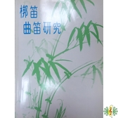 中國笛 [網音樂城] 梆笛曲笛研究 笛子 竹笛 教材 書籍 課本 DIZI (繁體)(1組2本)