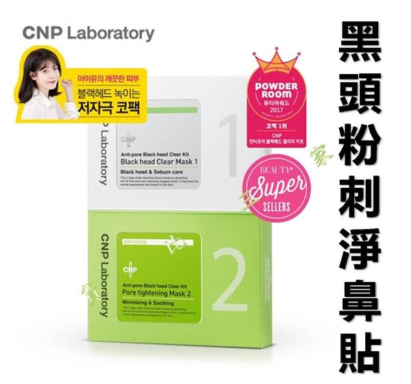 Cnp 黑頭粉刺淨鼻貼 暗沉 潔淨 清潔 皮脂 深層清潔 極淨 按摩 細緻毛孔 明亮